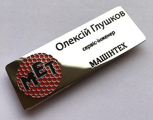 металлический бейдж