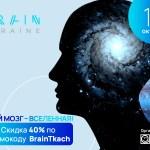 Brain Ukraine 2021: прокачай мозг для продуктивности