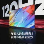 Redmi Smart TV X 2022 получит экран с частотой 120 Гц