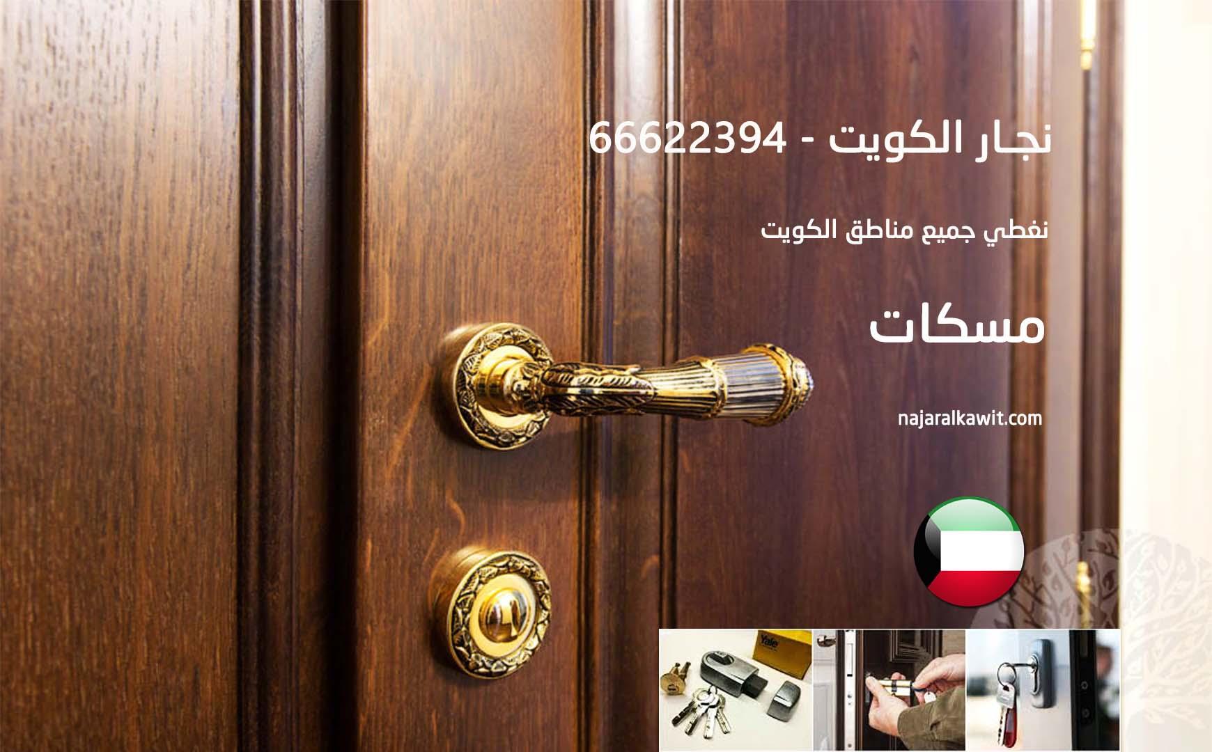 فك وتركيب مسكات فتح اقفال نجار الكويت 66622394 ايكيا