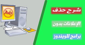 شرح حذف الإعلانات بدون برامج للكمبيوتر