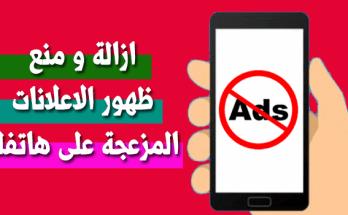 شرح طريقة حذف الإعلانات المزعجة من هاتفك