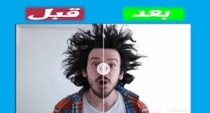 شرح كيفية ازالة و تغيير خلفية الفيديو اون لاين بدون برامج و بدون كروما