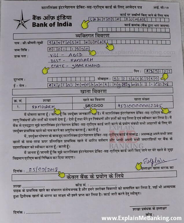 Bank Of India Atm Card Debit Card Apply Application Kaise Kare