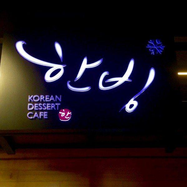 hanbing-koren-dessert-cafe-logo