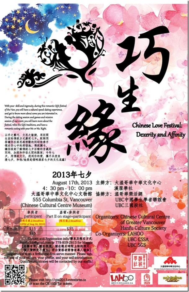2013.Qixi.poster2%20-%20Copy[4]