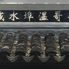 鹹水埠溫哥華/咸水埠温哥华/Haam Sui Fow Wun Goh Wah