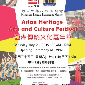 Asian Heritage Arts and Culture Festival