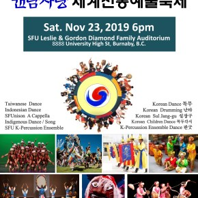 World Traditional Performing Arts Festival