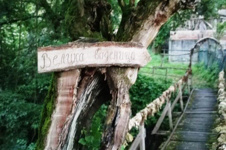 selo Bistrica, vodenice