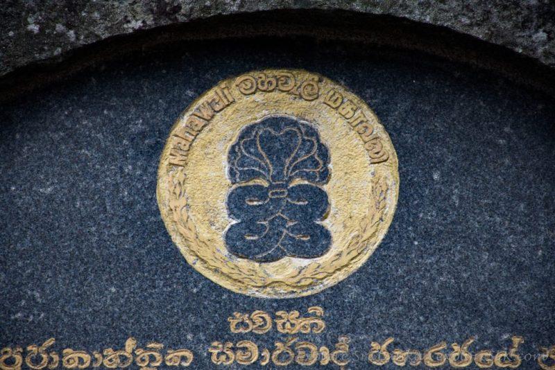 Logo of Mahaweli Authority