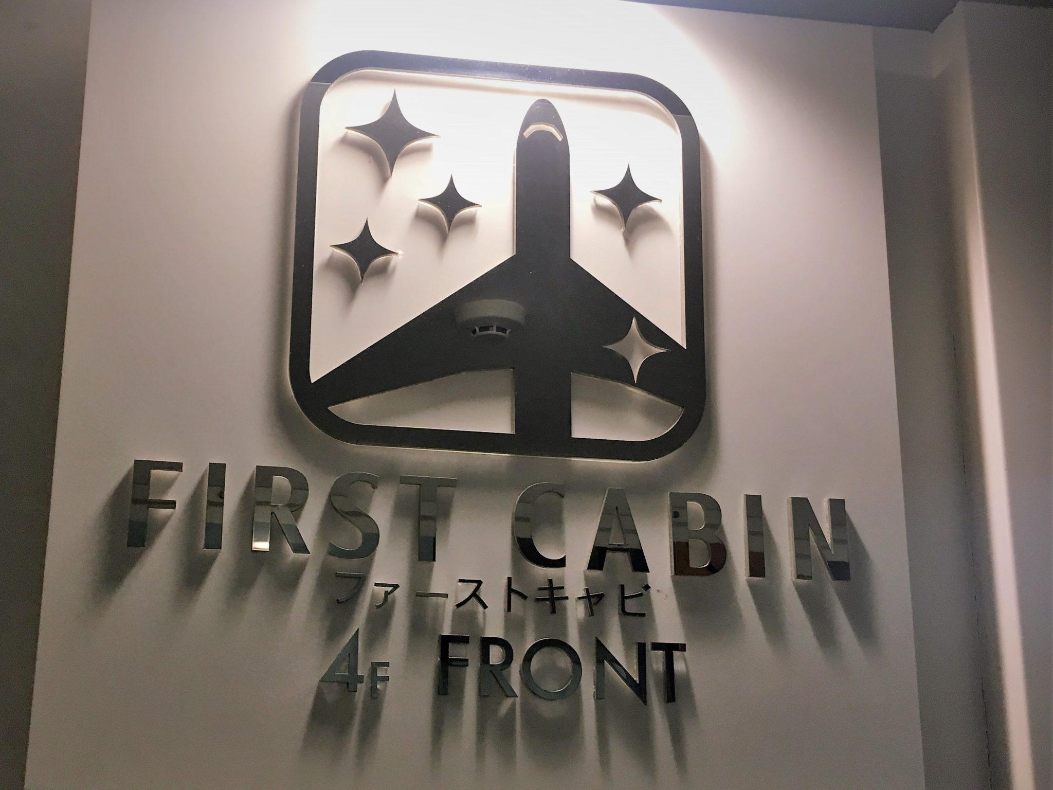 Capsule hotel First Cabin in Japan