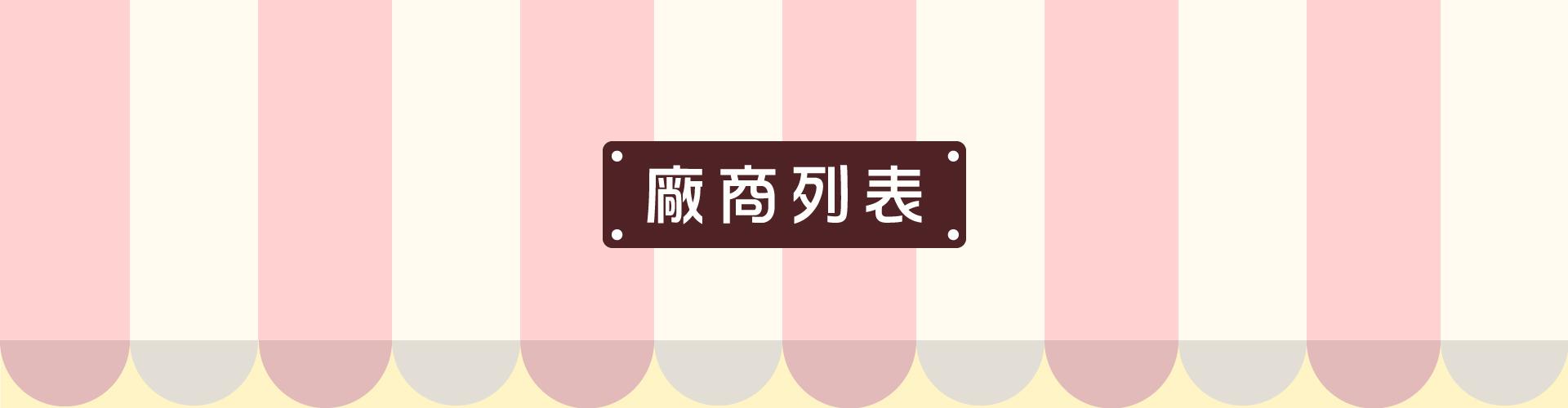 廠商列表 -09/10-09/14臺北秋季美容展|聯合線上股份有限公司