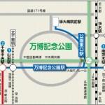 大阪駅よりエキスポシティ万博公園へアクセス!おすすめは?