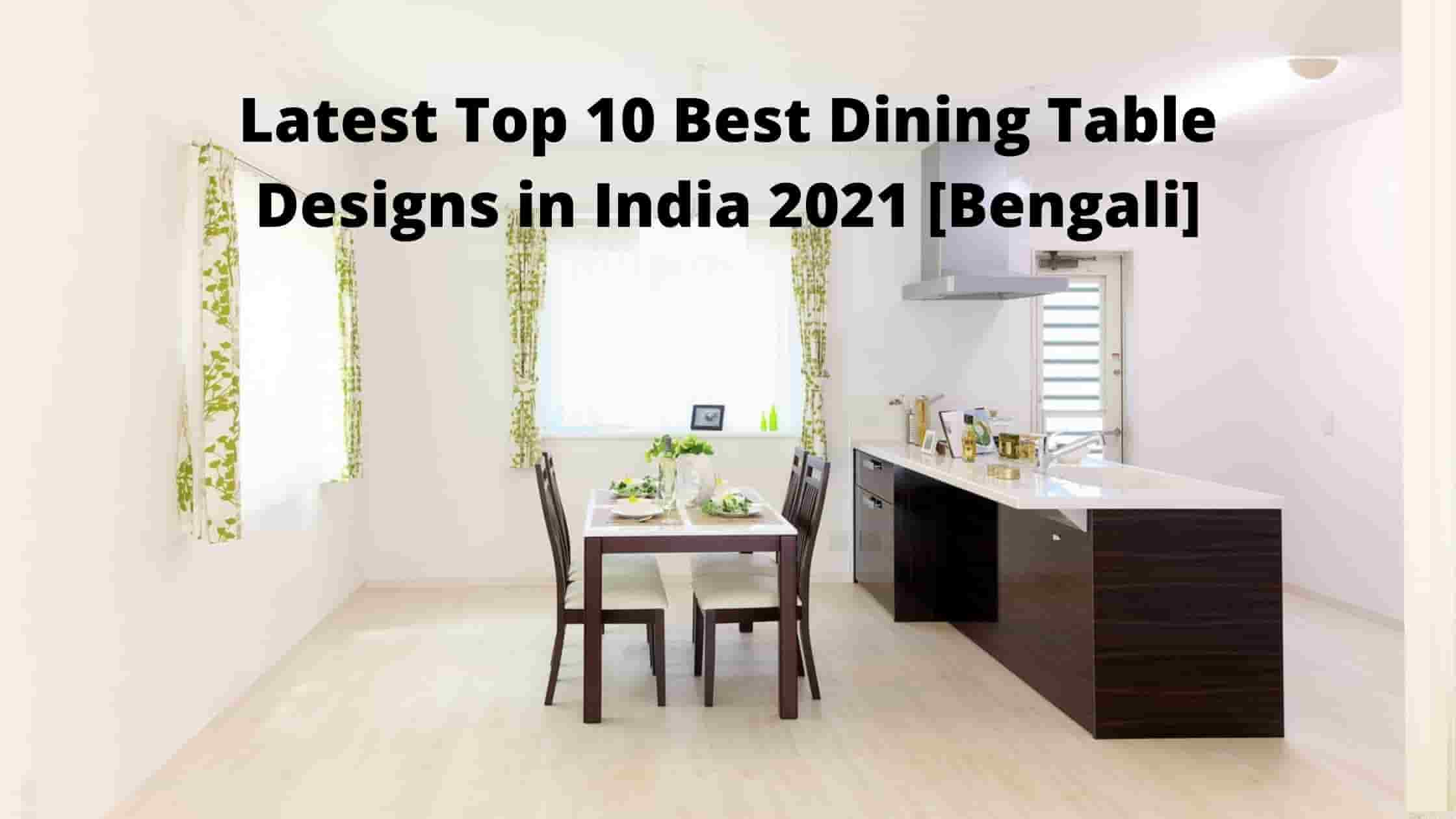 Latest Top 10 Best Dining Table Designs in India 2021 [Bengali]