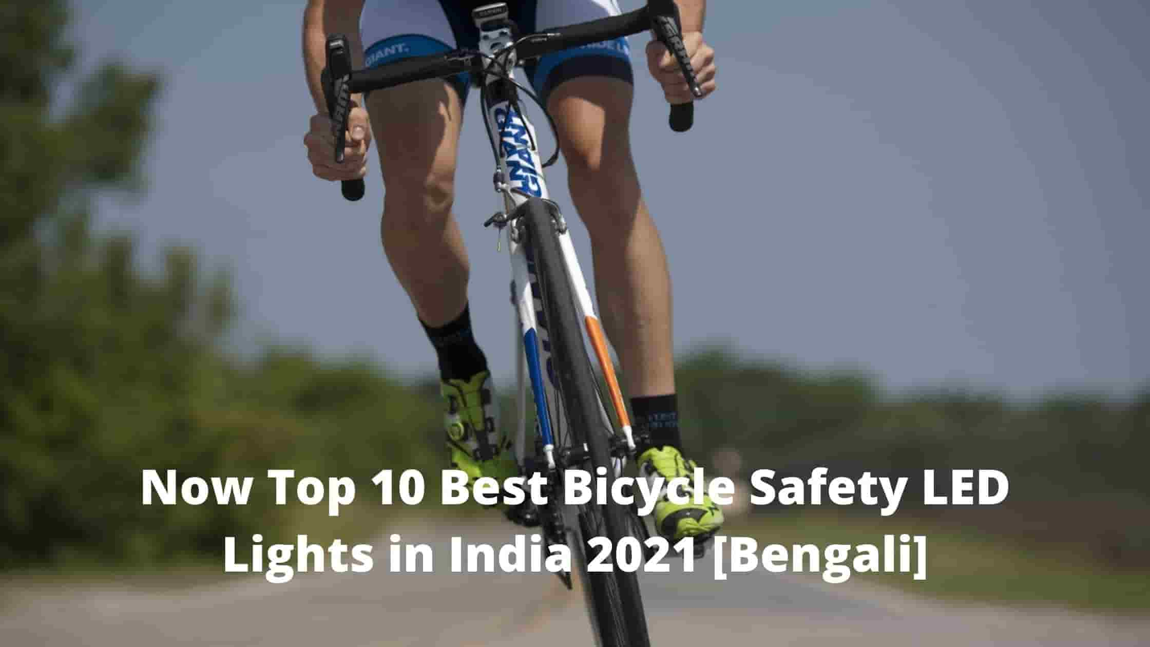 Now Top 10 Best Bicycle Lights in India 2021 [Bengali]