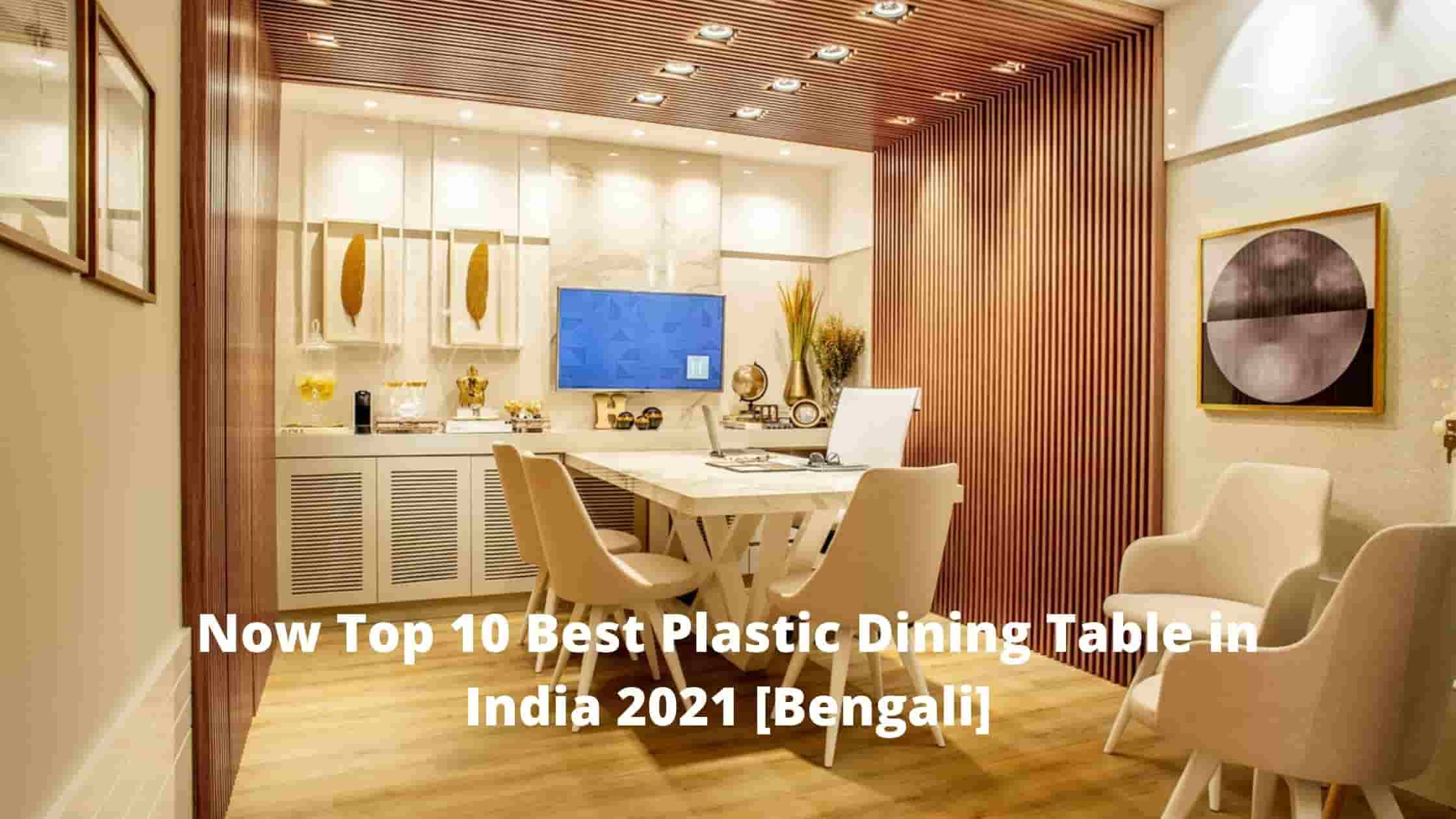 Now Top 10 Best Plastic Dining Table in India 2021 [Bengali]