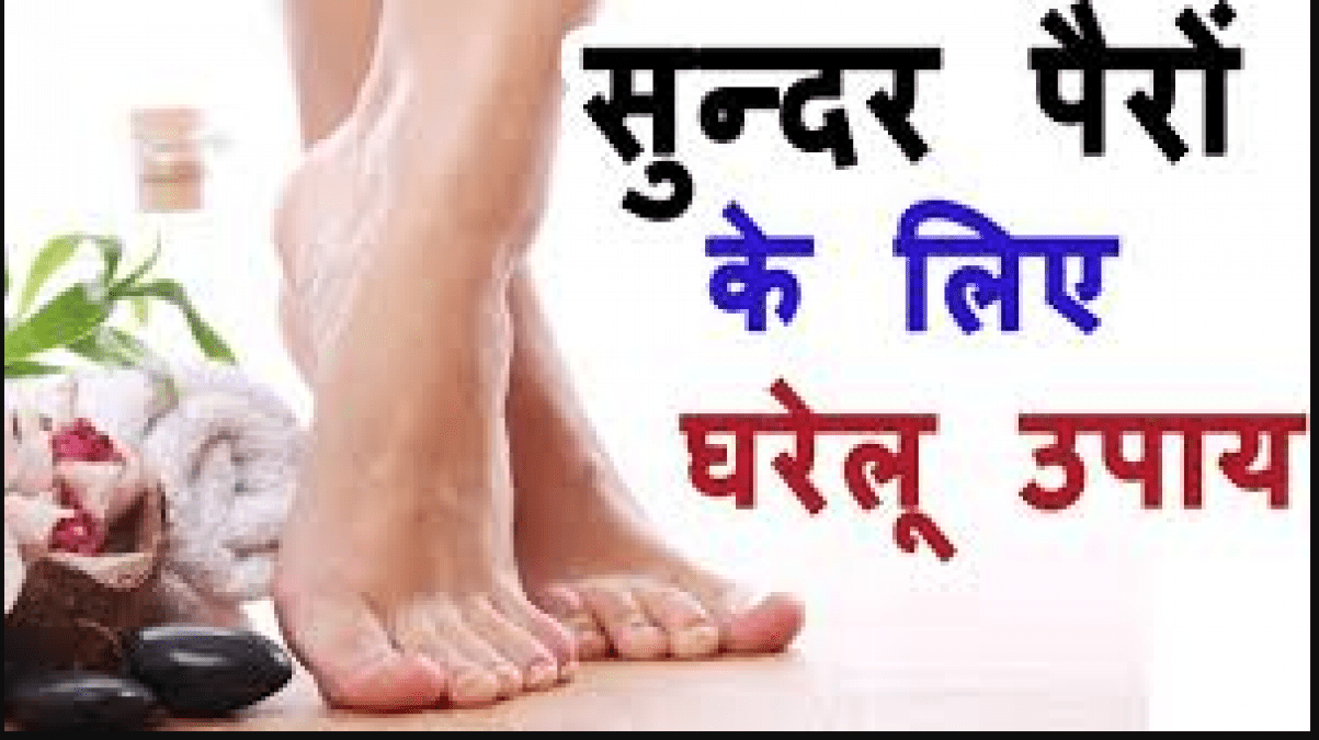 home remedies for soft feet