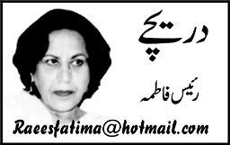 Mehngai Magar Keyon? | Bashaoor Pakistan