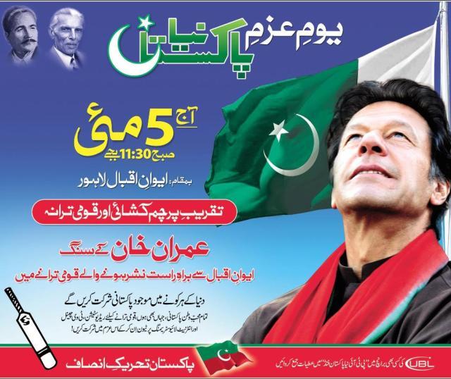Yaume Azme Naya Pakistan Day
