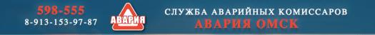 Авария Омск