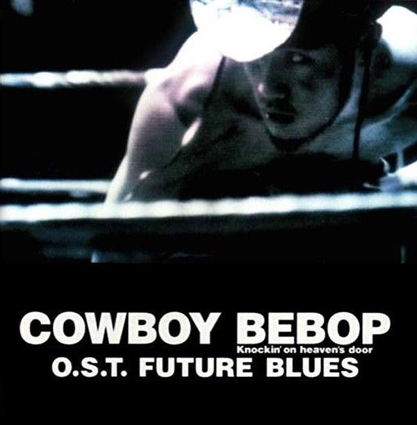 012. Cowboy Bebop OST (4/6)