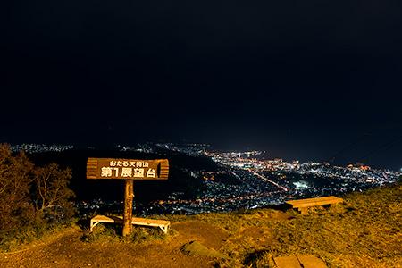 天狗山 第1展望臺の夜景 (北海道小樽市) -こよなく夜景を愛する人へ