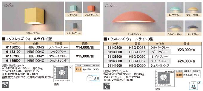 ウォールライト2型3型カラー