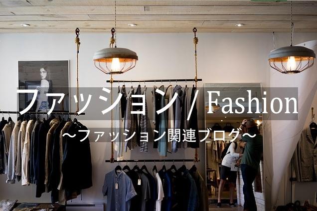 ファッション関連ブログ