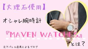MAVEN WATCHES