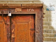 Puerta tallada, Yazd, Iran