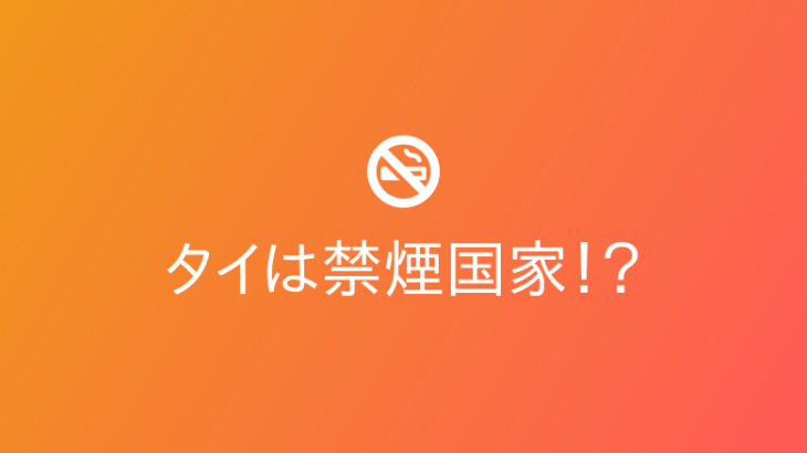タイは禁煙国家!?電子タバコは逮捕される??ガモンホスピタルは?