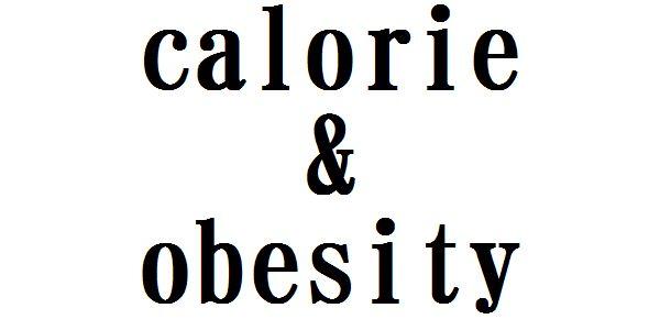 カロリーと肥満は関係ない、って本当か?