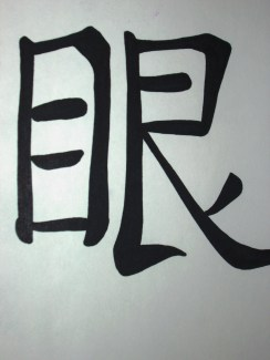 Day 184 1/11/14 Chinese Character for Eye