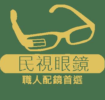 民視眼鏡LOGO