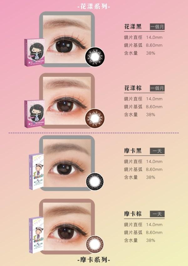 民視眼鏡IMG_0739