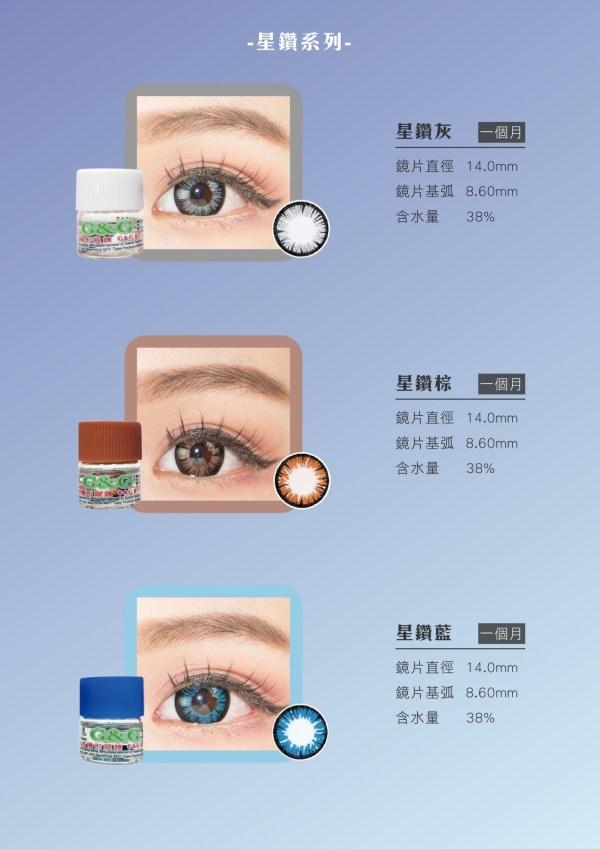 民視眼鏡IMG_0742