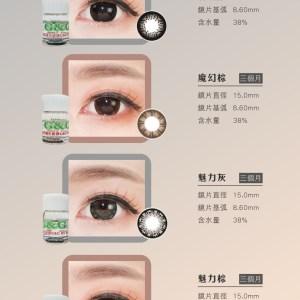 士林民視眼鏡–賓士G&G光學隱形眼鏡