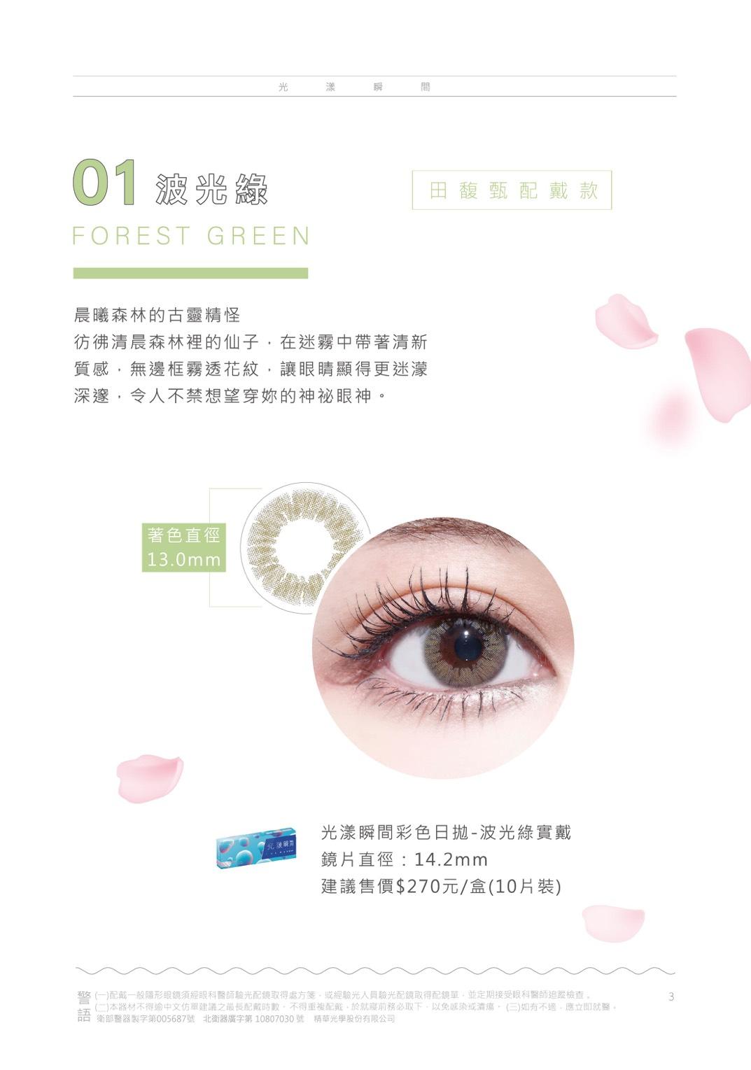 民視眼鏡IMG_0786
