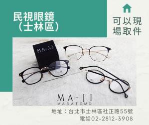 MA-JI 是聞名的文青品牌復古