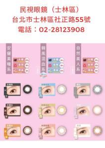 安儷隱形眼鏡100%台灣製造