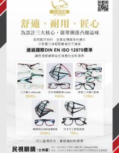 士林民視眼鏡—(士林區)「可以現埸取件👍第二付半價