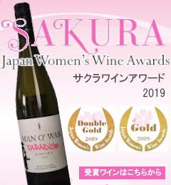 sakura_award_2019