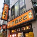 【名代  宇奈とと】うな丼がなんとワンコイン500円で食べられる!