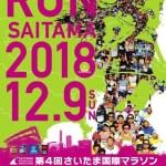 2018年 第4回さいたま国際マラソン  川内優輝選手によるパブリックビューイング解説
