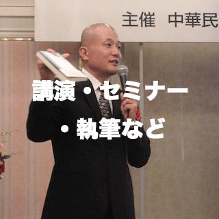 講演・セミナー・執筆