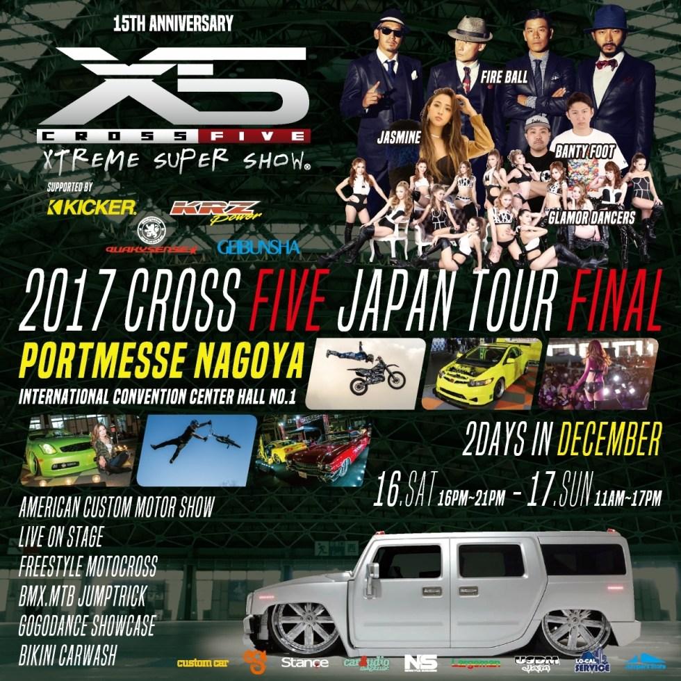 2017 JAPAN TOUR FINAL @ ポートメッセなごや国際展示場1号館