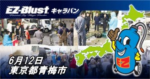 EZ Blust キャラバン@東京都青梅市 @ 株式会社 尾林ファクトリー