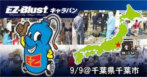 EZ Blust キャラバン@千葉県千葉市 (株)DMC  @ (株)DMC