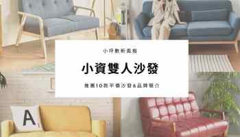 10款質感平價雙人沙發推薦